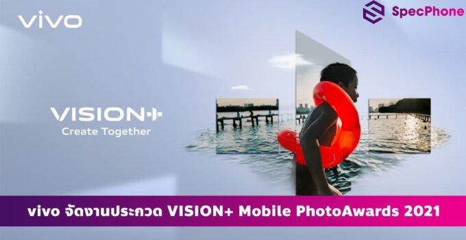 vivo จัดงานประกวด VISION+ Mobile PhotoAwards 2021 อย่างเป็นทางการ