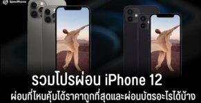 ผ่อน iphone 12 ais true dtac apple