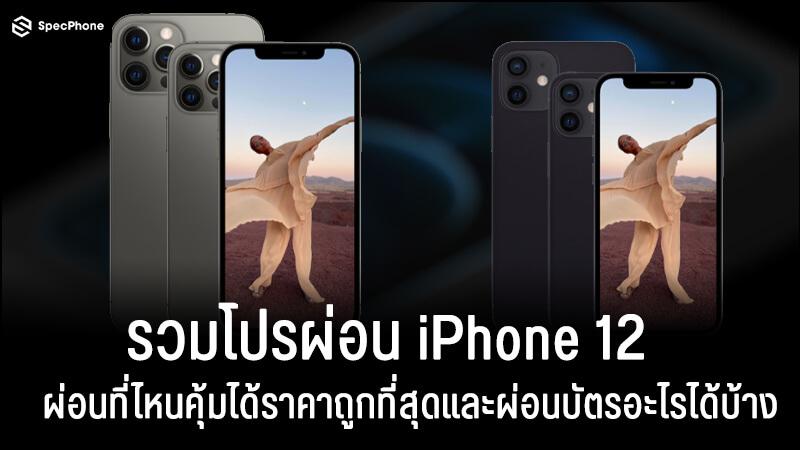รวมโปรผ่อน iPhone 12 ผ่อนที่ไหนคุ้มได้ราคาถูกที่สุดและผ่อนบัตรอะไรได้บ้างในตอนนี้