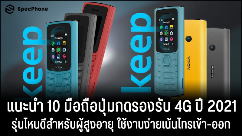 แนะนำ 10 มือถือปุ่มกดรองรับ 4G ปี 2021 รุ่นไหนดีที่เหมาะสำหรับผู้สูงอายุ ใช้งานง่ายเน้นโทรเข้า-ออก