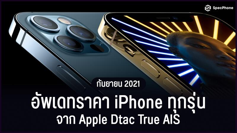 อัพเดทราคา iPhone ทุกรุ่นล่าสุดจาก Apple Dtac True AIS กันยายน 2021