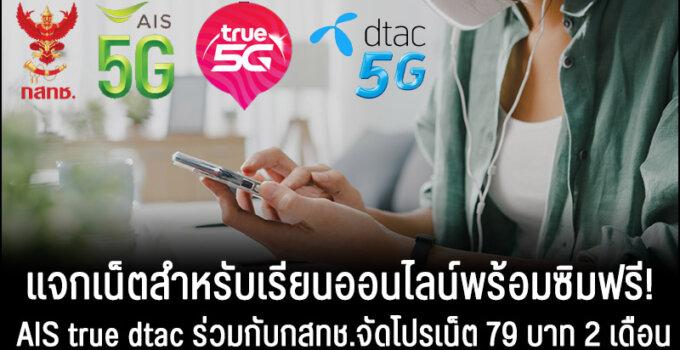แจกเน็ตฟรีสำหรับเรียนออนไลน์พร้อมซิมฟรี! จาก AIS true dtac ร่วมกับกสทช.จัดโปรเน็ต 79 บาท 2 เดือน