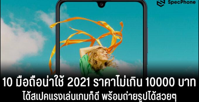 แนะนำ 10 โทรศัพท์มือถือน่าใช้ 2021 ราคาไม่เกิน 10000 บาท ได้สเปคแรงพร้อมถ่ายรูปได้สวยๆ