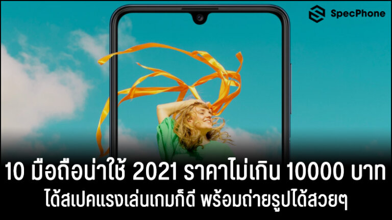 โทรศัพท์มือถือน่าใช้ 2021 ไม่เกิน 10000