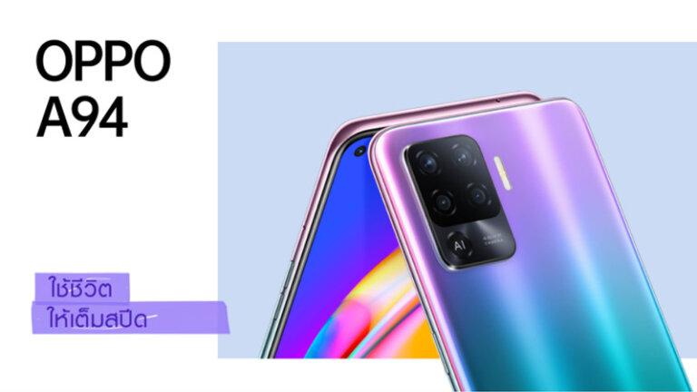 โทรศัพท์มือถือน่าใช้ 2021 ไม่เกิน 10000 oppo a94