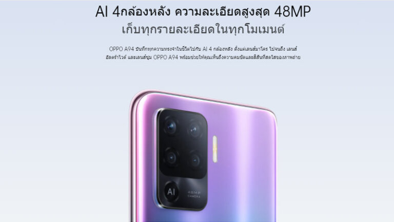 โทรศัพท์มือถือน่าใช้ 2021 ไม่เกิน 10000 oppo a94 cam