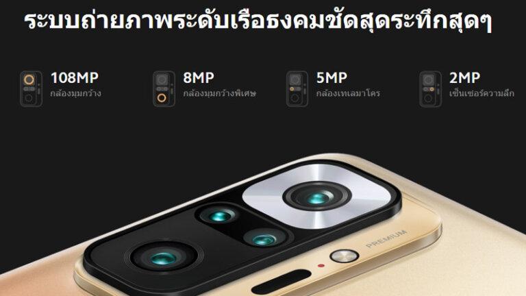 โทรศัพท์มือถือน่าใช้ 2021 ไม่เกิน 10000 redmi note 10 pro cam