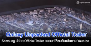 Galaxy Unpacked August 2021 Official Trailer Cover