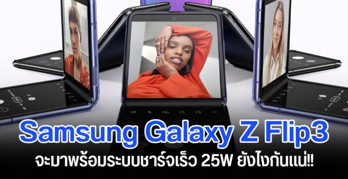 ยังไงกันแน่!! Samsung Galaxy Z Flip3 จะมาพร้อมระบบชาร์จเร็ว 25W