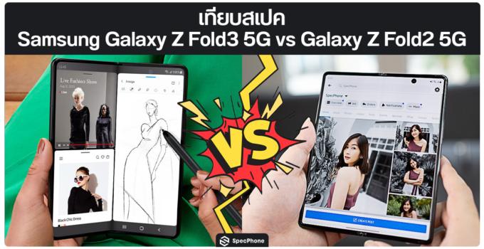 เทียบสเปค Samsung Galaxy Z Fold3 5G vs Galaxy Z Fold2 5G ต่างกันตรงไหนบ้าง?