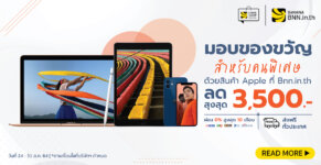 Promotion BNN August 2021