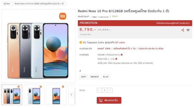 Promotion TopValue August 2021 SpecPhone 00002