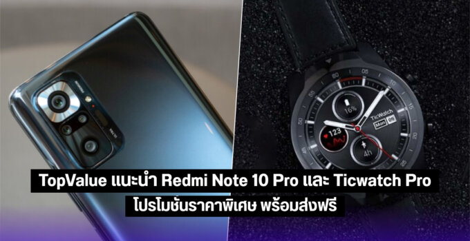 [Topvalue] แนะนำ Redmi Note 10 Pro และ Ticwatch Smartwatch Pro พร้อมโปรโมชั่นสุดพิเศษ