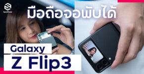 Review Galaxy Z Flip 3 resize FB