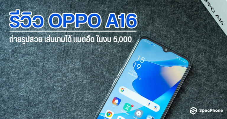 Review OPPO A16 Cover