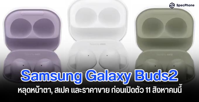 หลุด!! ราคาและสเปคของ Samsung Galaxy Buds2 จากเว็บ Amazon ก่อนงานเปิดตัว