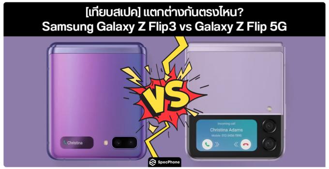 เทียบสเปค Samsung Galaxy Z Flip3 vs Galaxy Z Flip 5G ต่างกันตรงไหน มีอะไรเปลี่ยนแปลงไปบ้าง?