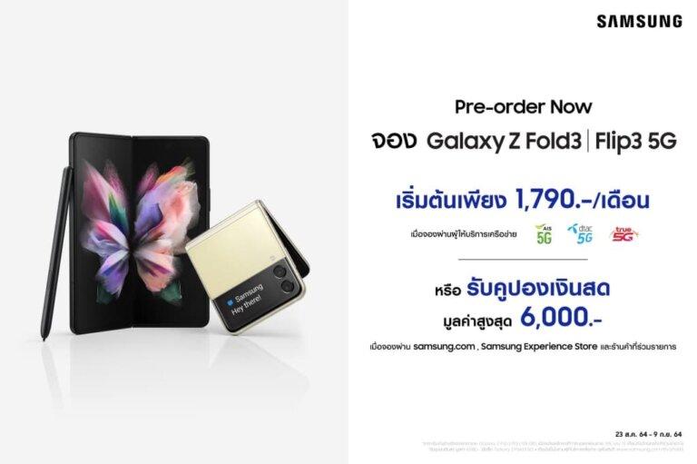 Samsung Galaxy Z Fold3 Flip3 5G Pre order 1.