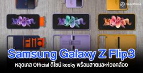 galaxy z flip3 case kooky design Cover