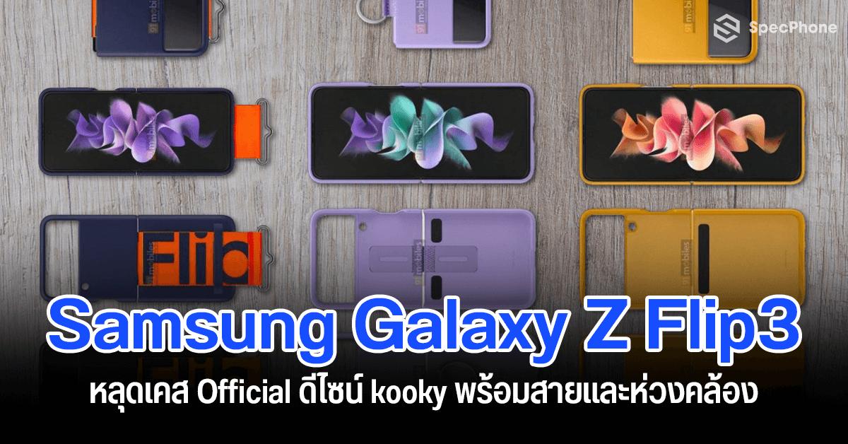 หลุดเคส Samsung Galaxy Z Flip3 : ดีไซน์ kooky พร้อมสายและห่วงคล้อง