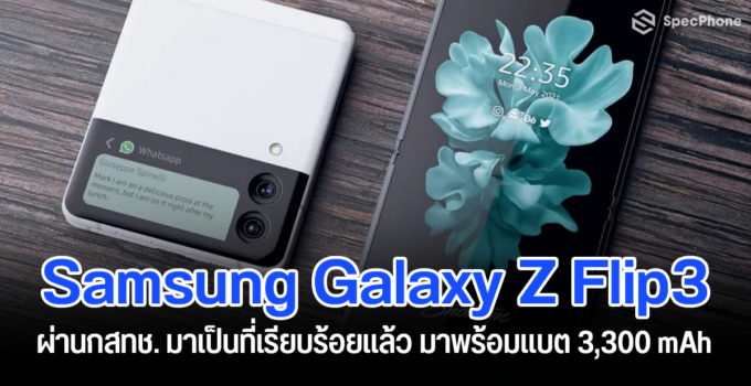 Samsung Galaxy Z Flip3 ผ่านกสทช. มาเป็นที่เรียบร้อยแล้ว มาพร้อมแบต 3,300 mAh แบบเดียวกับ Z Flip 5G