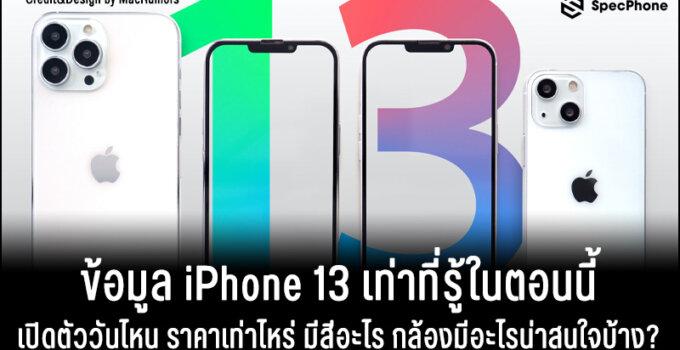 ข้อมูล iPhone 13 เท่าที่รู้ในตอนนี้ เปิดตัววันไหน ราคาเท่าไหร่ มีสีอะไร สเปคและกล้องมีอะไรน่าสนใจบ้าง?