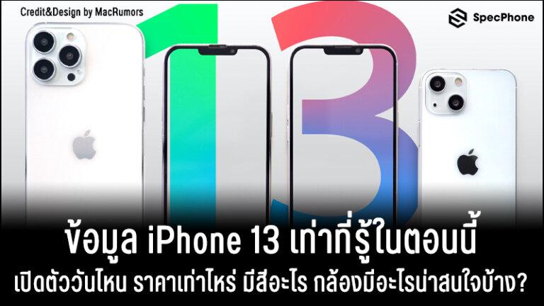 iphone 13 เปิดตัว สี ราคา กล้อง update8