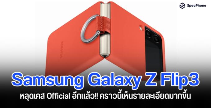 รายละเอียดชัดเจน!! เคส Samsung Galaxy Z Flip3 หลุดภาพเคสแบบชัด ๆ เห็นรายละเอียดครบเลย