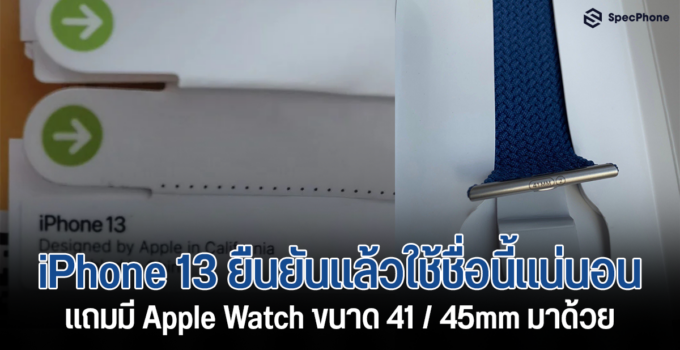 [iPhone 13] ยืนยันแล้วใช้ชื่อนี้แน่นอน แถมยังมี Apple Watch ขนาด 41 / 45mm มาด้วย
