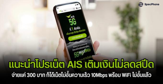 [โปร AIS เติมเงิน] แนะนำโปรเน็ต AIS เติมเงินไม่ลดสปีด จ่ายแค่ 300 บาท ก็ได้เน็ตไม่อั้นความเร็ว 10Mbps แล้ว