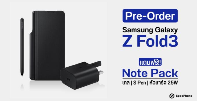 แถมฟรีจ้า!! Pre-Order Samsung Galaxy Z Fold3 แถมฟรี S Pen เคส และหัวชาร์จ 25W