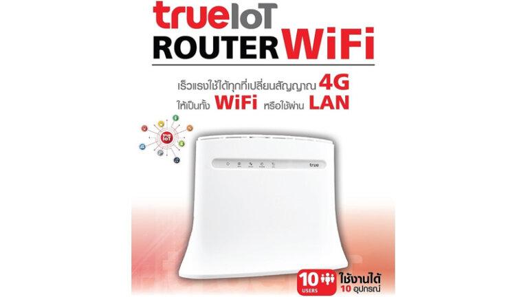 router ใส่ซิม ยี่ห้อไหนดี 2021 ais true dtac true lot