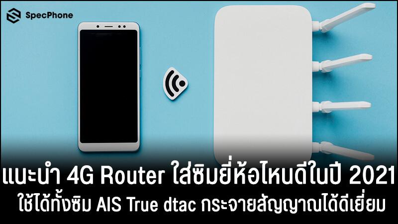 แนะนำ 4G Router ใส่ซิมยี่ห้อไหนดีในปี 2021 ใช้ได้ทั้ง AIS True dtac กระจายสัญญาณได้ดีเยี่ยม