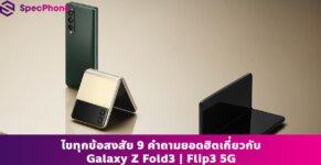 samsung fold3 flip3 SP cover web
