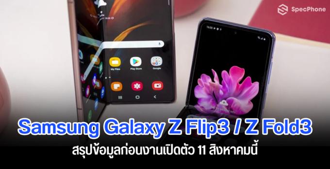 สรุปข้อมูล Samsung Galaxy Z Fold3, Galaxy Z Flip3 ก่อนงานเปิดตัว 11 สิงหาคมนี้