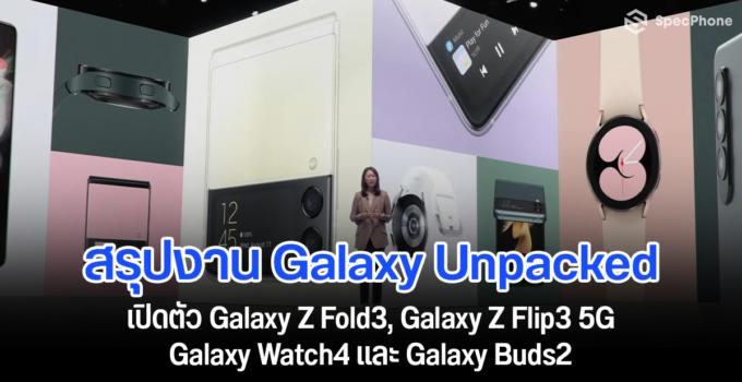 สรุปงาน Galaxy Unpacked August 2021 เปิดตัว Galaxy Z Fold3, Galaxy Z Flip3 5G, Galaxy Watch4 และ Galaxy Buds2