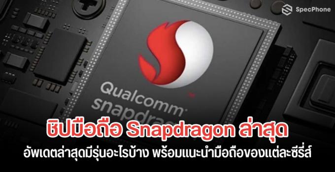 อัพเดตชิปมือถือ Snapdragon ล่าสุดมีรุ่นอะไรบ้าง พร้อมแนะนำมือถือน่าใช้ของแต่ละซีรี่ส์