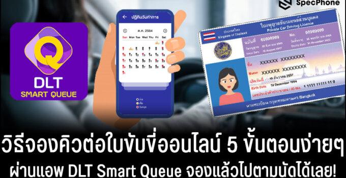 วิธีจองคิวต่อใบขับขี่ออนไลน์ 5 ขั้นตอนง่ายๆ ผ่านแอพ DLT Smart Queue จองแล้วไปตามนัดได้เลย!