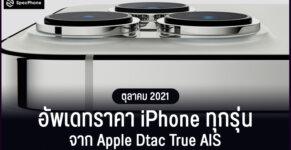 ราคา iPhone ทุกรุ่น 2021 ราคา iphone ais dtac true ตุลาคม 2021