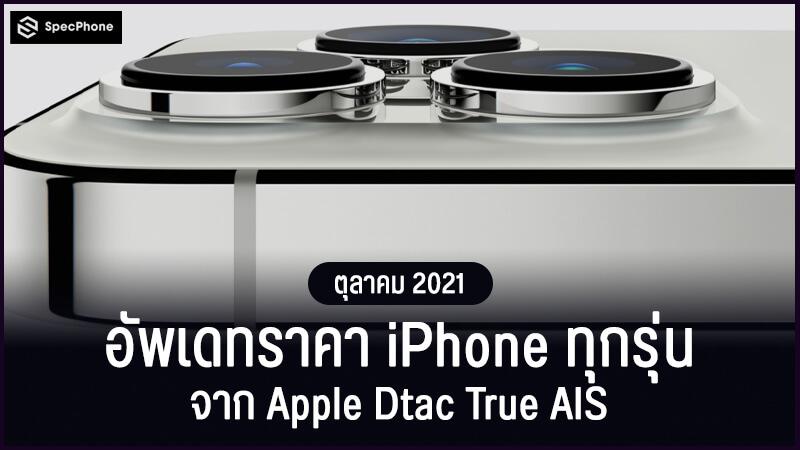 อัพเดทราคา iPhone ทุกรุ่นล่าสุดจาก Apple Dtac True AIS ตุลาคม 2021