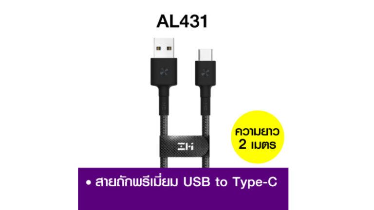 สายชาร์จ type c คือ ยี่ห้อไหนดี zmi al431