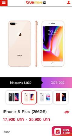 อัพเดทราคาไอโฟนทุกรุ่นล่าสุด 2021 iphone 8 plus true