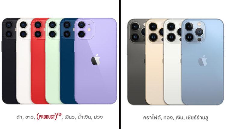 เปรียบเทียบสเปค iPhone 13 Pro vs iPhone 12 รุ่นไหนดี ดีไซน์ iPhone 13 pro iphone 12