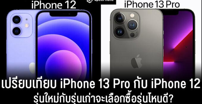 เปรียบเทียบสเปค iPhone 13 Pro vs iPhone 12 พี่ใหญ่รุ่นใหม่กับรุ่นเก่าแต่ยังเก๋าจะเลือกซื้อรุ่นไหนดี?