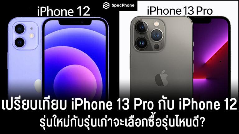 เปรียบเทียบสเปค iPhone 13 Pro vs iPhone 12 รุ่นไหนดี