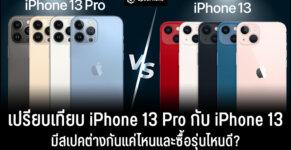 เปรียบเทียบ iPhone 13 Pro vs iPhone 13 สเปค