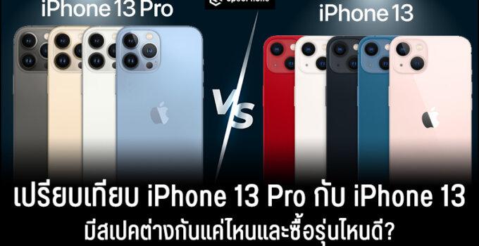 เปรียบเทียบกันชัดๆ iPhone 13 Pro vs iPhone 13 มีสเปคต่างกันแค่ไหนและซื้อรุ่นไหนดี?