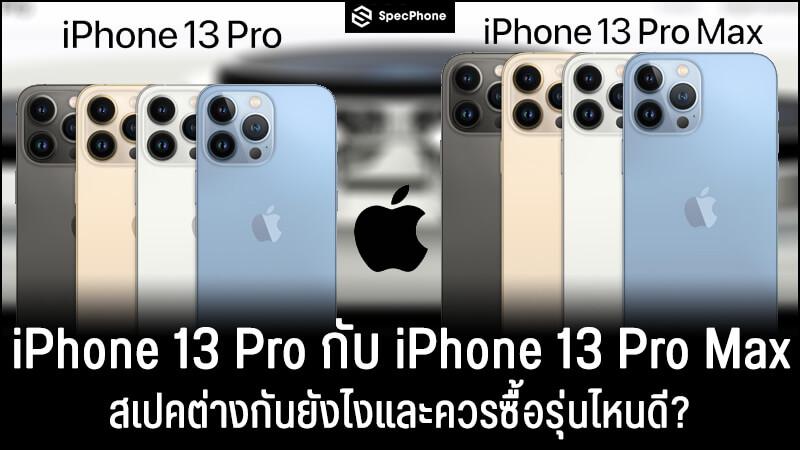 เปรียบเทียบ iPhone 13 Pro vs iPhone 13 Pro Max ต่างกันยังไงและควรซื้อรุ่นไหนดี?