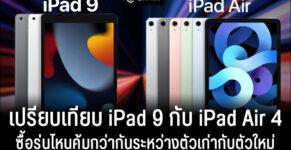 เปรียบเทียบ ipad 9 vs ipad air 4 สเปครุ่นไหนดีกว่ากัน