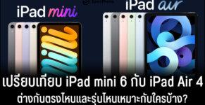 เปรียบเทียบ ipad mini 6 vs ipad air 4 รุ่นไหนดี